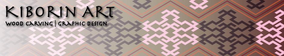 Kiborin Art – 木彫り | グラフィック・ウェブデザイン